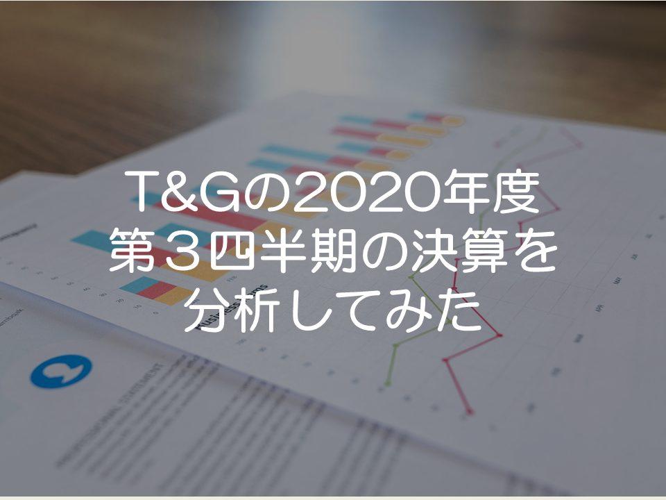 TGの2020年度第3四半期の決算分析_サムネイル