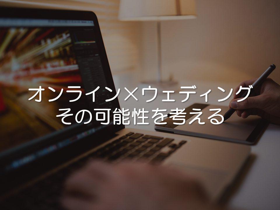 オンライン×ウェディングの可能性を考える_サムネイル