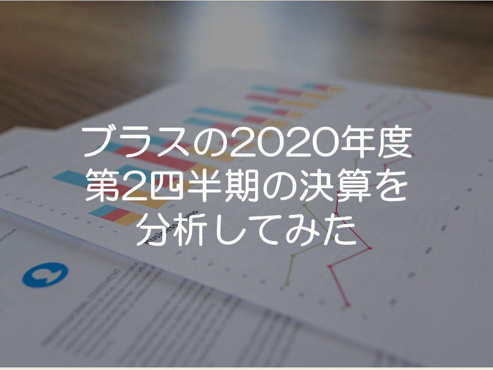 ブラスの2020年度第2四半期の決算分析_サムネイル