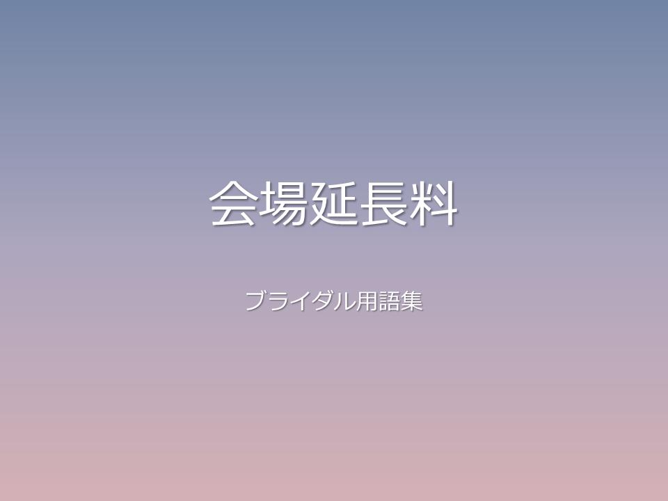 会場延長料