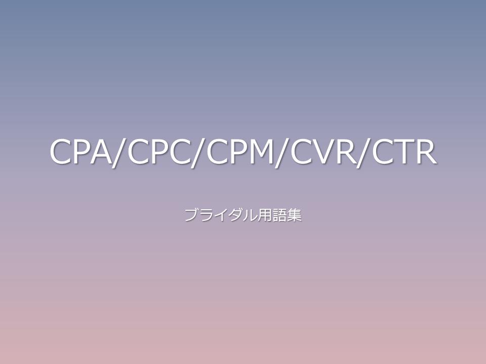 CPA、CPC、CPM、CVR、CTR