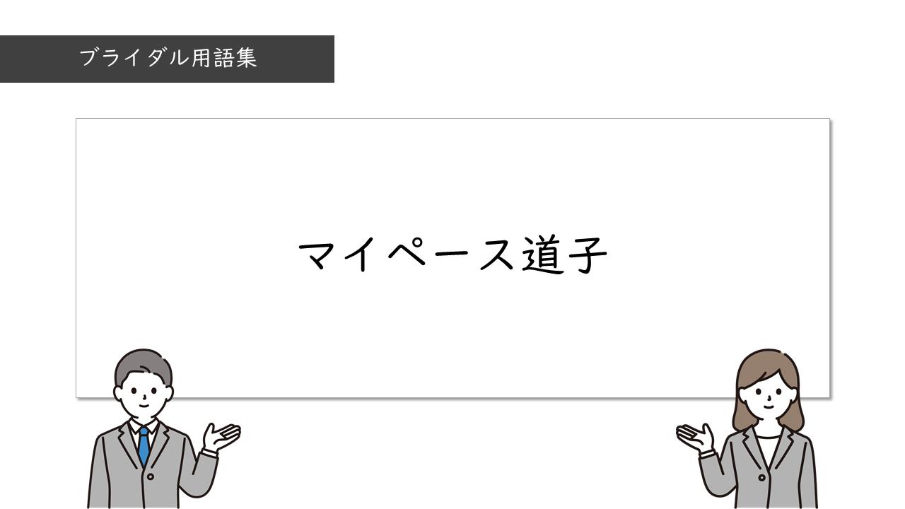 マイペース道子