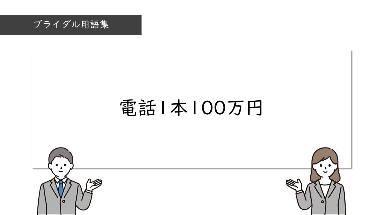 電話1本100万円
