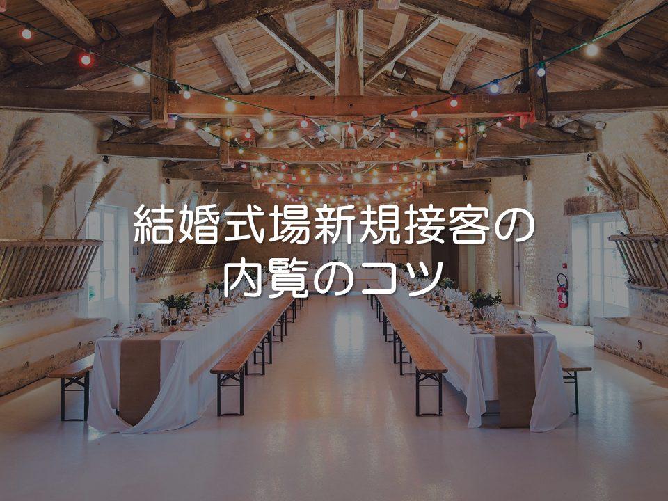 結婚式場新規営業の内覧のコツ_サムネイル