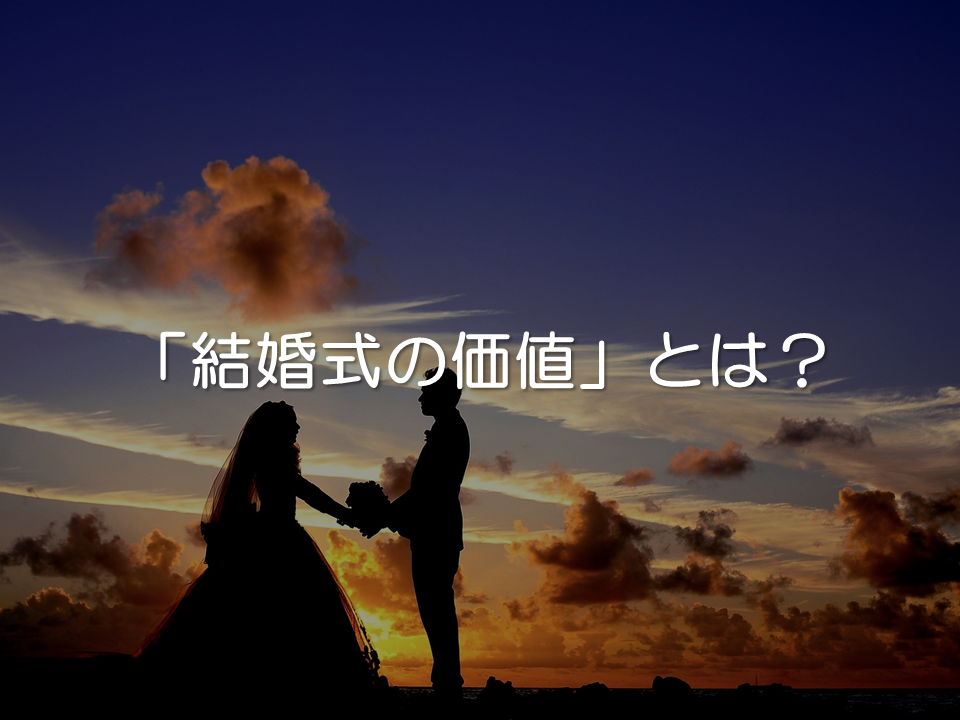 結婚式の本質的な価値とは?_サムネイル