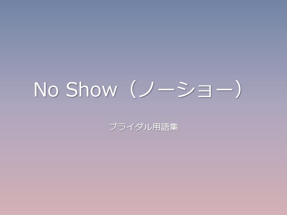 No Show(ノーショー)