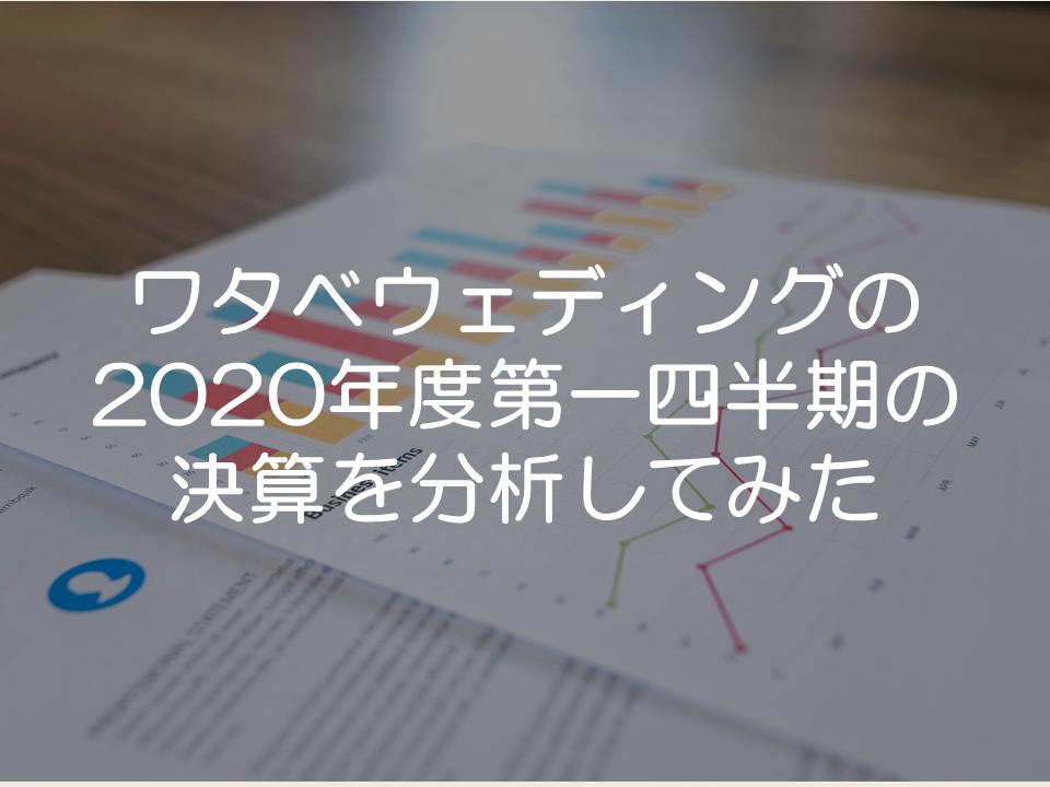 ワタベウェディングの2020年度の決算分析_サムネイル