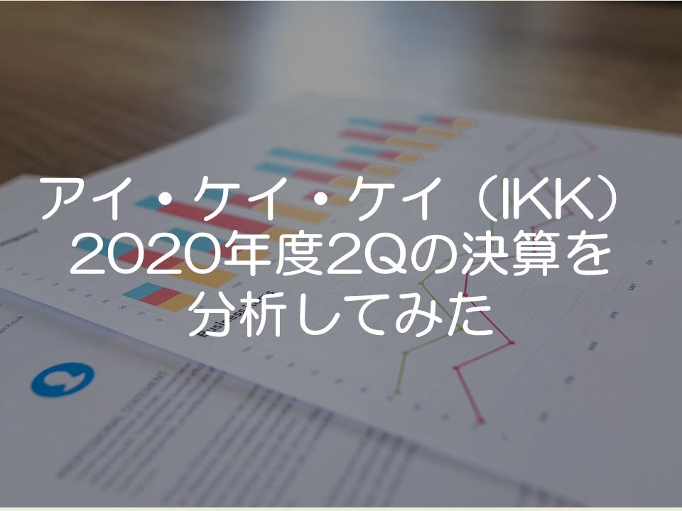 アイ・ケイ・ケイの2020年度2Qの決算分析_サムネイル