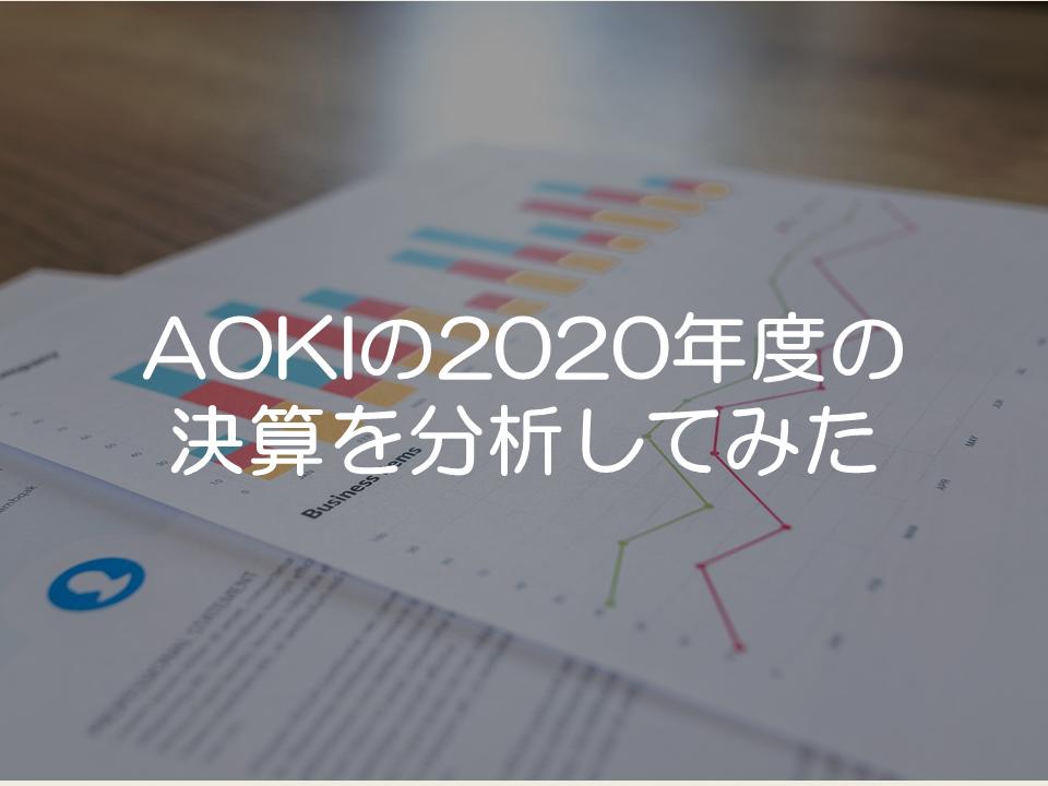 AOKIホールディングスの2020年度の決算分析_サムネイル