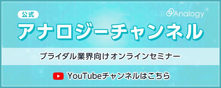 【公式】アナロジーチャンネル