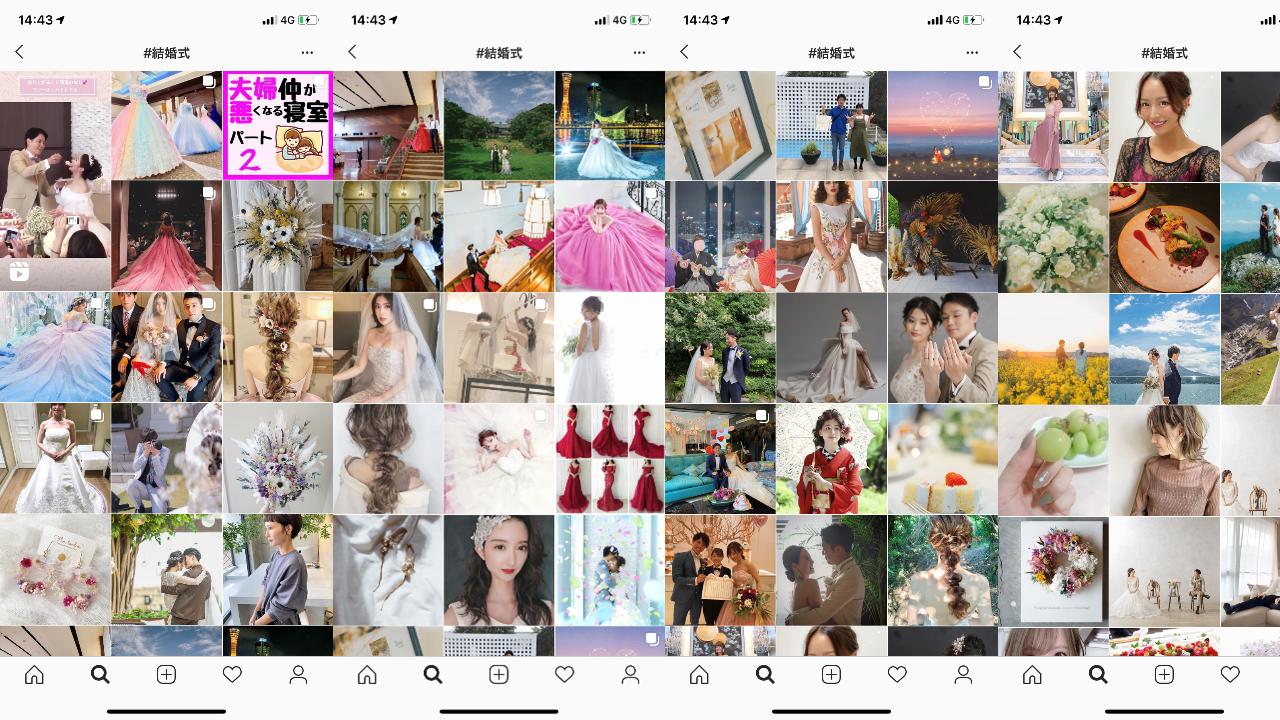 日本語_結婚式