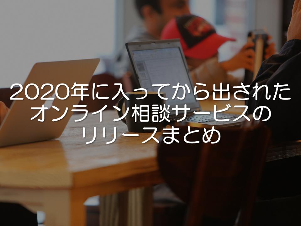 2020年に入ってから出されたオンライン相談サービスのリリースまとめ_サムネイル