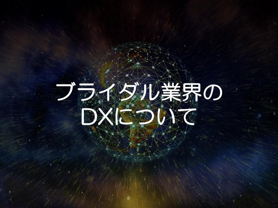 ブライダル業界のDXについて考える_サムネイル
