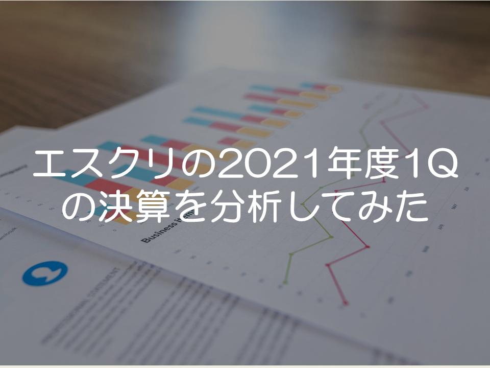 エスクリの2021年度第1四半期のの決算分析_サムネイル