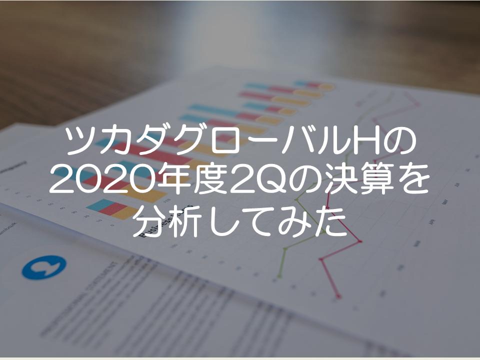 ツカダグローバルホールディングの2020年度第2四半期の決算分析_サムネイル