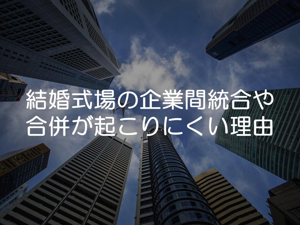 結婚式場の企業間統合や合併が起こりにくい理由_サムネイル